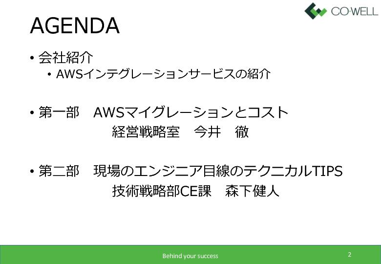 66a9f5a818 オフショア事例から見るAWSへのマイグレーションとAWS Lambda(サーバーレスアーキテクチャー)の活用 (株式会社コウェル (調整中))