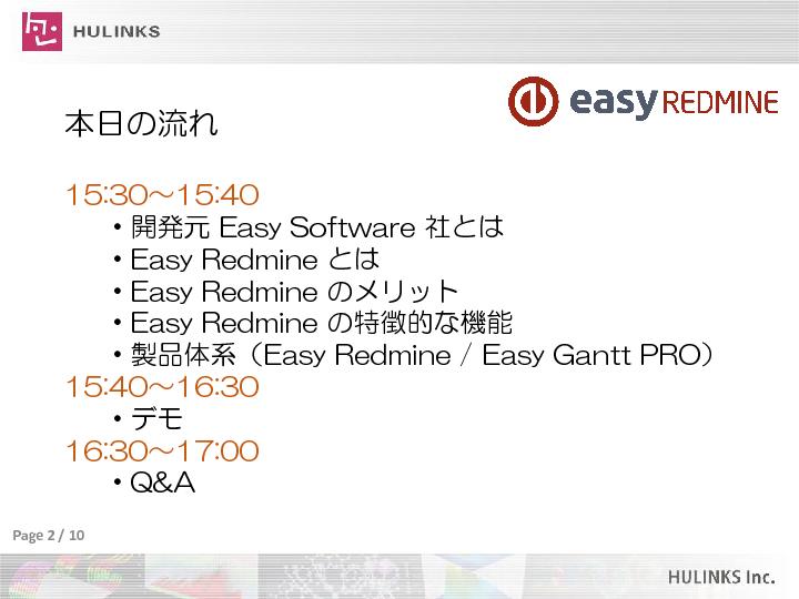 OSSのプロジェクト管理「Redmine」ベースにガントチャートなど
