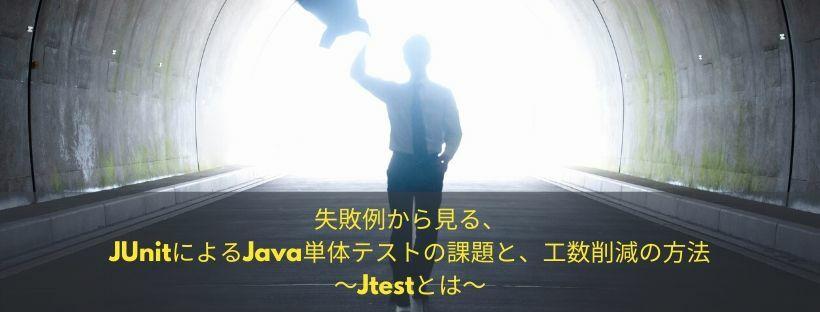 「 JUnit 」+「 Jtest 」によるJava単体テスト効率化~コスト削減率33%~
